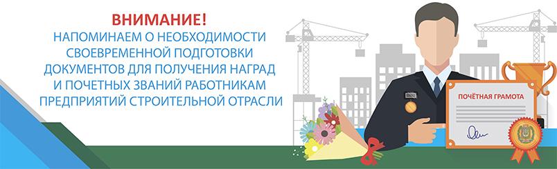 Подготовка документов для получения наград работникам предприятий строительной отрасли