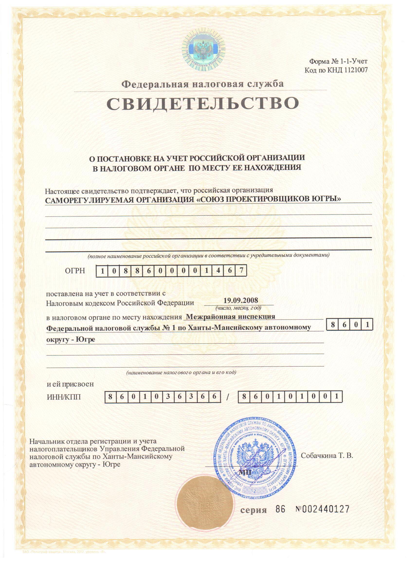 как документы на регистрацию общего предприятия просто рождались