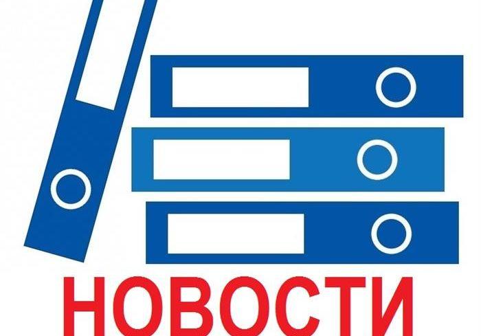 Начато обсуждение поправок в Постановление РФ, регулирующим проведение экспертизы проектной документации