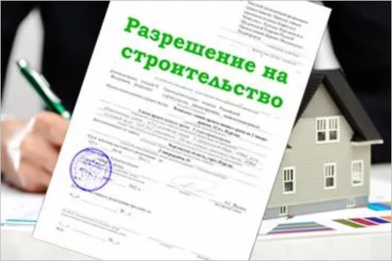 Изменения порядка выдачи разрешения на строительство в электронной форме