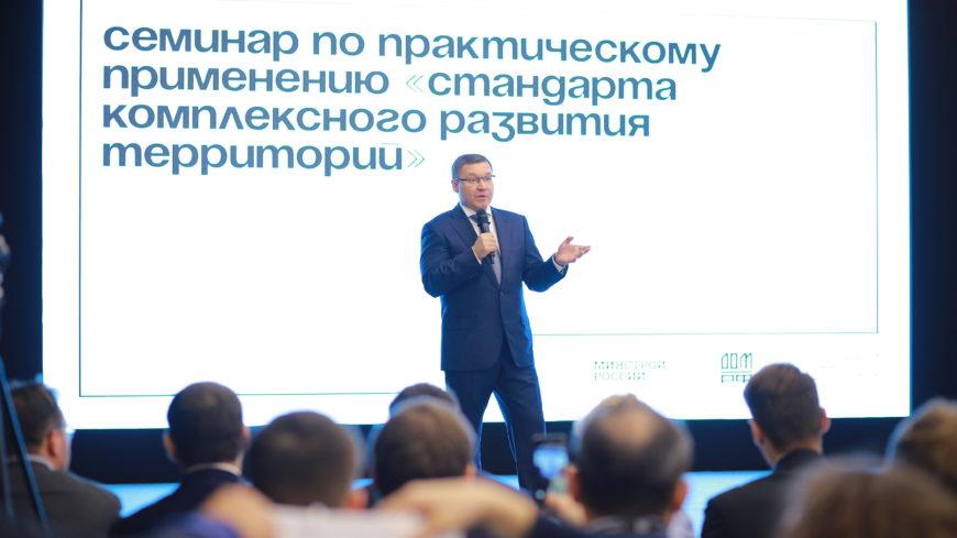 Владимир Якушев: Для законодательного закрепления Стандарта комплексного развития территорий необходим успешный опыт пилотных проектов