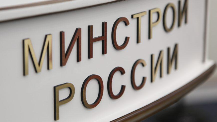 Минстрой России разработал правила финансирования модернизации объектов ЖКХ