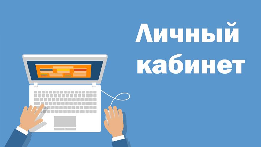 Запущен Личный кабинет членов СРО «Союз проектировщиков Югры»