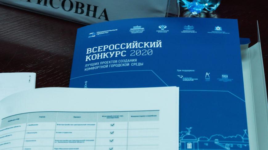 Техническую экспертизу конкурса лучших проектов благоустройства прошли 286 заявок