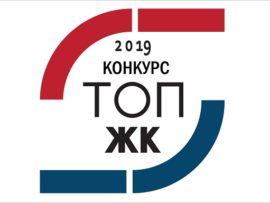 Определены финалисты второй региональной группы премии ТОП ЖК