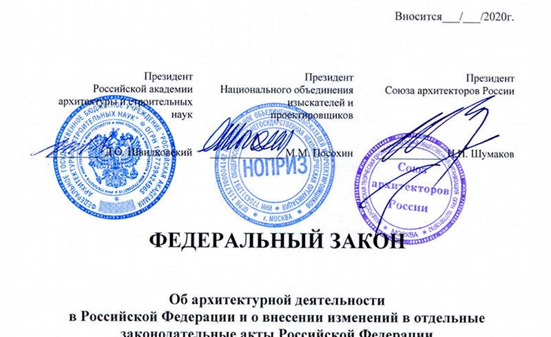 Текст законопроекта об архитектурной деятельности в Российской Федерации передан в Минстрой России