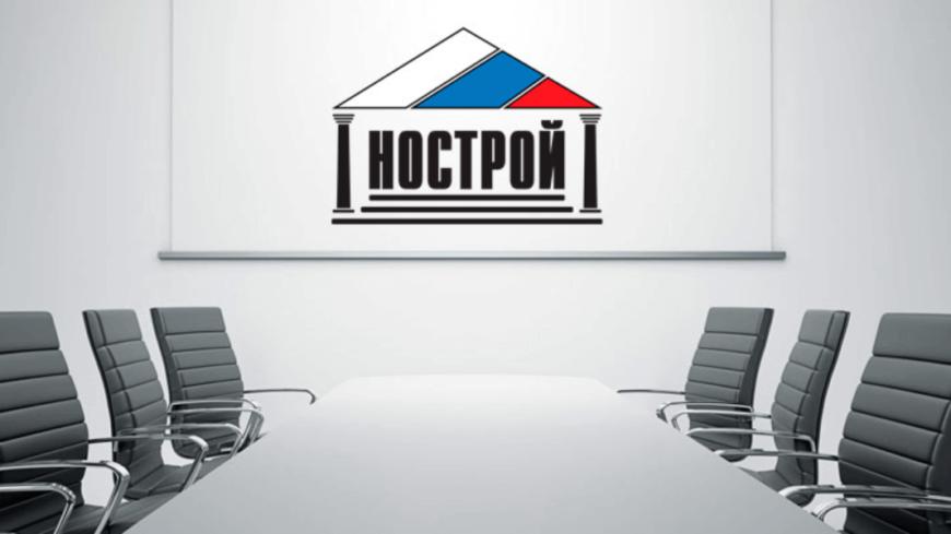 Заседание Комитета НОСТРОЙ по страхованию, охране труда и финансовым инструментам строительного рынка состоится 13 февраля 2020 года