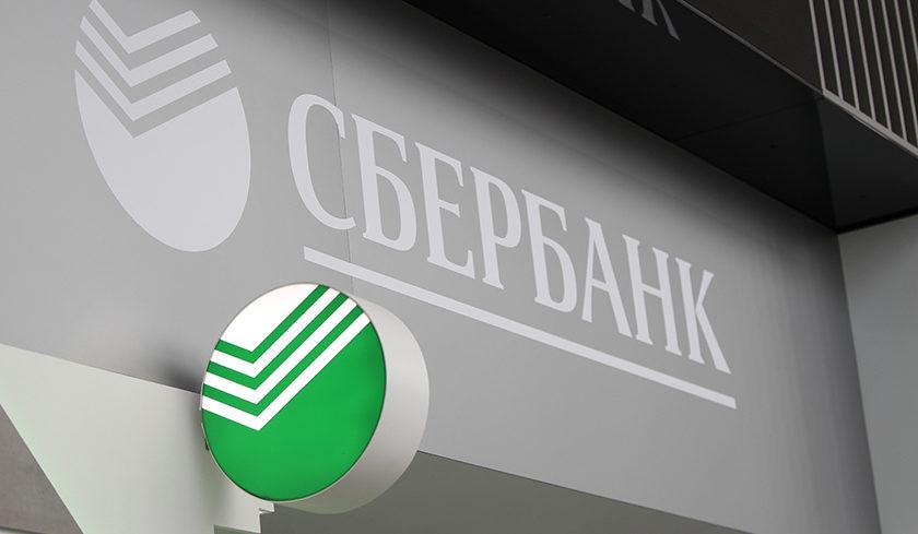 Сбербанк запускает программу помощи корпоративным клиентам