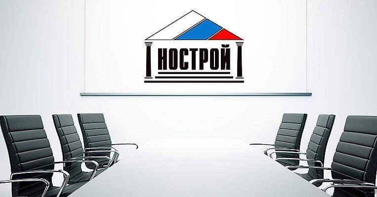 НОСТРОЙ создал Ситуационный центр по поддержке строительной отрасли