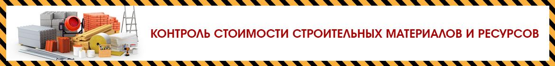 bn_kontrol_stroy_materialov_2