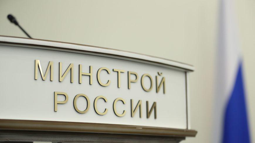 Минстрой России внес изменения в порядок согласования специальных технических условий для объектов капитального строительства