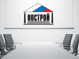 НОСТРОЙ направил в Минстрой и Госдуму очередной блок предложений по дополнению перечня мер, направленных на поддержку стройотрасли в условиях карантина