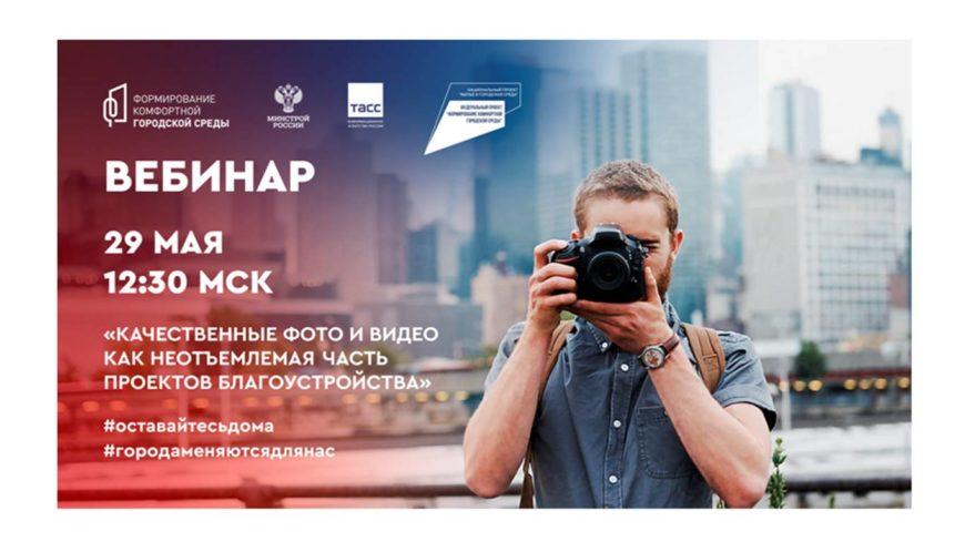 Минстрой России и ТАСС расскажут как подготовить качественный фото- и видеоконтент по нацпроекту