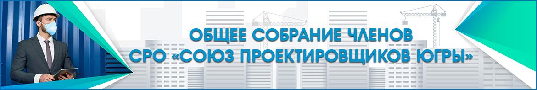 21_obshcheye_sobraniye_spu86