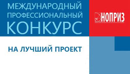 О проведении Международного профессионального конкурса НОПРИЗ на лучший проект – 2020