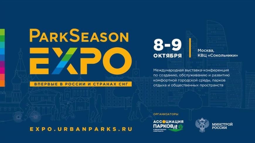 При участии Минстроя России в Москве 8 – 9 октября состоится Международная выставка-конференция «ParkSeason EXPO»