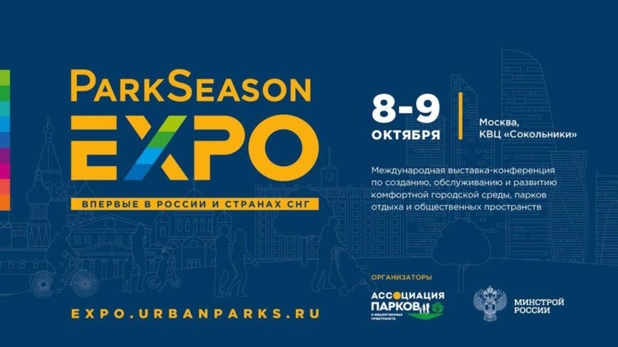 Международная выставка-конференция ParkSeason Expo переносится на более поздний срок
