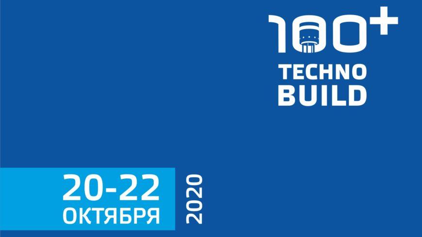 20–22.10.2020 Екатеринбург. VII Международный строительный форум и выставка «100+ TechnoBuild»