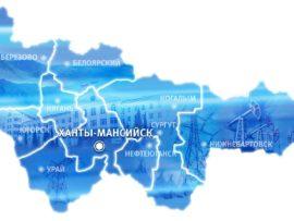 В Югре актуализирована схема территориального планирования