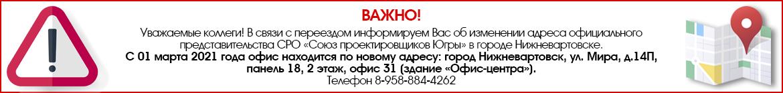 bn_pereezd_NV_spu86