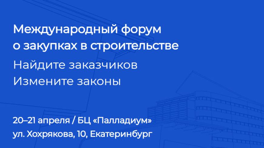 Международный форум по закупкам в строительстве World Build/State Contract будет транслироваться онлайн